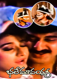Watch or Download Telugu Movie Bhale Mavayya Online - 1994