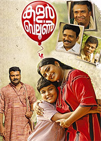 Watch or Download Malayalam Movie Colour Baloon Online - 2014