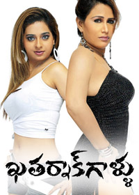 Watch or Download Telugu Movie Katharnak Gaallu Online - 2013