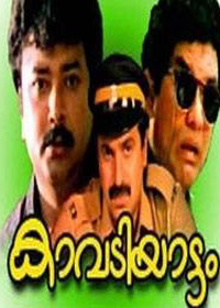 Watch or Download Malayalam Movie Kavadiyattam Online - 1993