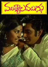 Watch or Download Telugu Movie Mutyala Muggu Online - 1975