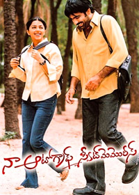 Watch or Download Telugu Movie Naa Autograph Online - 2004