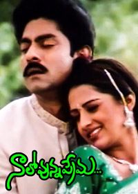 Watch or Download Telugu Movie Naalo Unna Prema Online - 2001