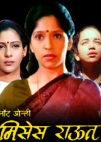 Watch or Download Marathi Movie Not Only Mrs. Raut Online - 2003