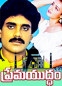 Watch or Download Telugu Movie Prema Yudham Online - 1990