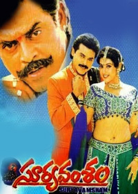 Watch or Download Telugu Movie Surya Vamsham Online - 1998