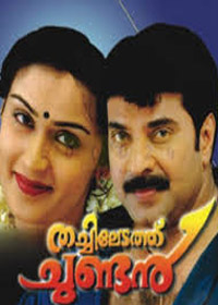 Watch or Download Malayalam Movie Thachiledathu Chundan Online - 1999