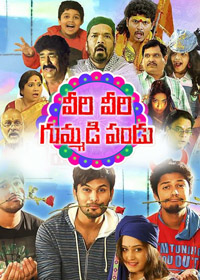 Watch or Download Telugu Movie Veeri Veeri Gummadi Pandu Online - 2016