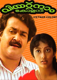 Watch or Download Malayalam Movie Vietnam Colony Online - 1994