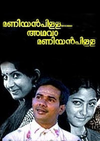 Watch or Download Malayalam Movie Maniyan Pilla Adhava Maniyan Pilla Online - 1981