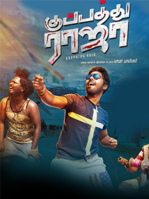 Watch or Download Tamil Movie Kuppathu Raja - Official Trailer Online - 2019